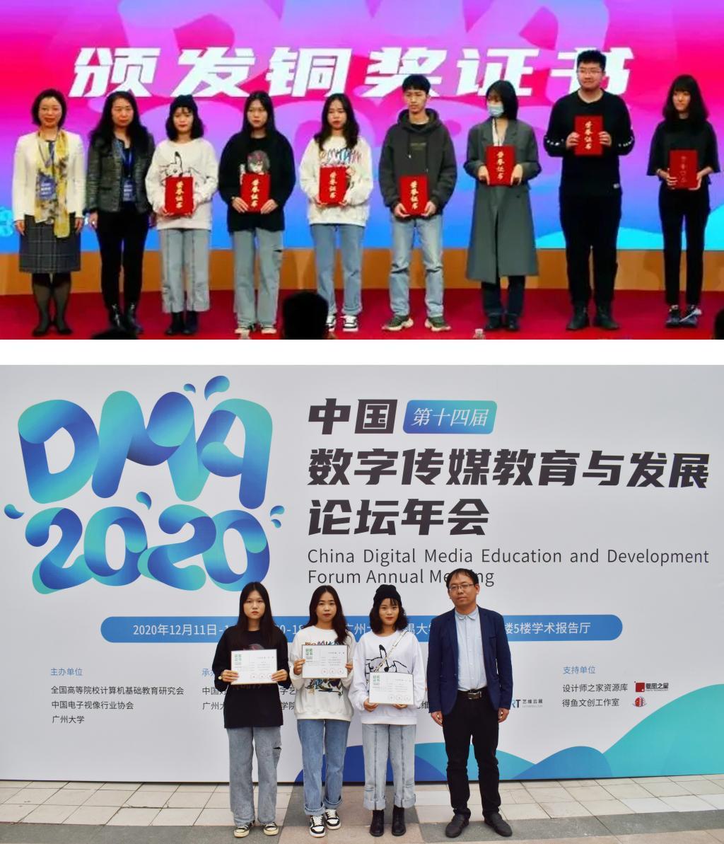 我系学sheng喜获第十sijie中国好创意大赛暨全国数字艺shushe计大赛铜奖